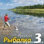 Русская рыбалка 3 (три) мини игры
